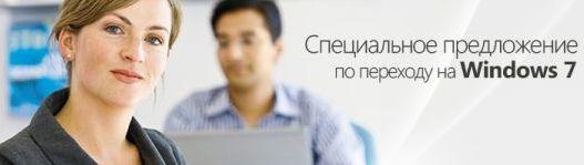 Акция по переходу на Windows 7