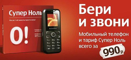 Мтс поздравления по телефону